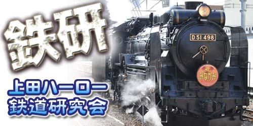 上田ハーロー鉄道研究会